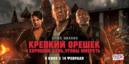 OnAir.ru - КиноКайф на Европе Плюс: «Крепкий орешек: Хороший день, чтобы умереть»