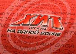 OnAIr.ru - Радиостанция ХИТ FM изменила формат