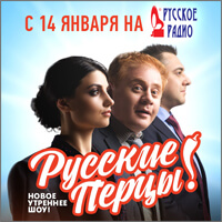 Новые «Русские Перцы» уже в эфире «Русского Радио»! - OnAir.ru