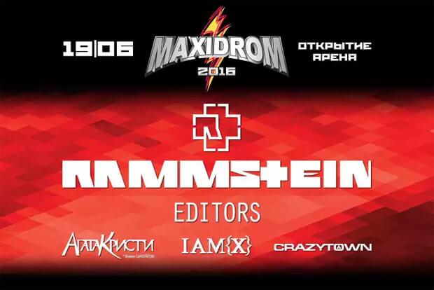 В год своего 25-летия радио MAXIMUM с гордостью объявляет о возвращении фестиваля MAXIDROM - OnAir.ru