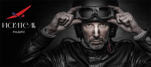 «Радио Искатель» - как увлечь искушенных слушателей историей России и отправить на Байкал - OnAir.ru