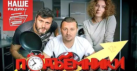 На «Нашествии» пройдет мастер-класс шоу «Подъемники» - Новости радио OnAir.ru