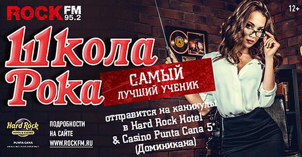 Rock FM объявляет о наборе учащихся в школу рока - OnAir.ru