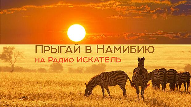 Прыгай в Намибию на Радио ИСКАТЕЛЬ - OnAir.ru