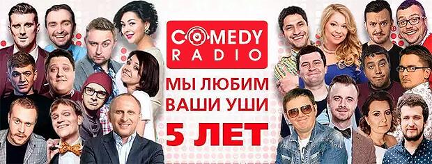 Comedy Radio исполнилось пять лет - OnAir.ru