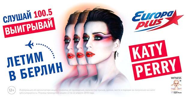 «Европа Плюс Санкт-Петербург» разыгрывает поездки на шоу Кэти Перри в Берлине - OnAir.ru
