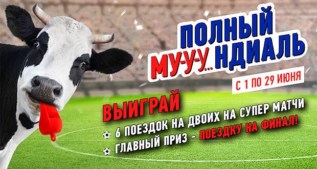 «Полный му-у-у... ндиаль» на «Русском Радио» - Новости радио OnAir.ru