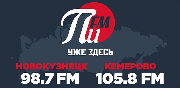 ПИ FM приходит в Кемерово и Новокузнецк - OnAir.ru
