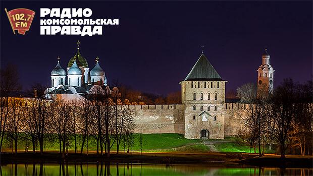 С 1 октября Радио «Комсомольская правда» вещает в Великом Новгороде - Новости радио OnAir.ru