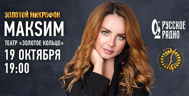 МакSим откроет серию живых концертов «Золотой Микрофон» - Новости радио OnAir.ru