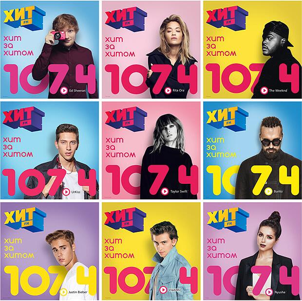 По всей России стартует имиджевая рекламная кампания ХИТ FM - Новости радио OnAir.ru
