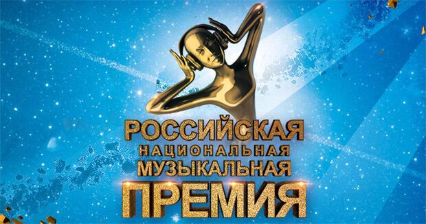 Российская Национальная Музыкальная Премия начала прием заявок - Новости радио OnAir.ru