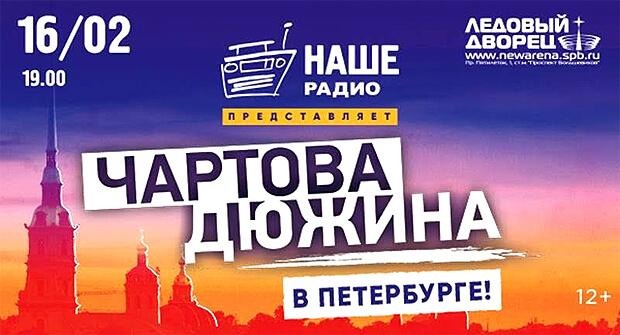 «Чартова Дюжина 2019»: встречайте в Северной столице - OnAir.ru