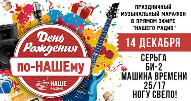 Праздник к нам приходит: НАШЕ Радио приглашает на день рождения - Новости радио OnAir.ru