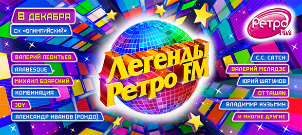 Прямая трансляция супершоу «Легенды Ретро FM 2018» из СК «Олимпийский»! Смотреть онлайн - OnAir.ru