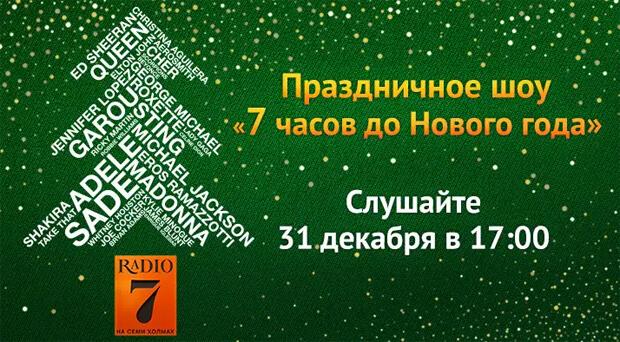 Новогоднее шоу «7 часов до Нового года» на «Радио 7 на семи холмах» - OnAir.ru