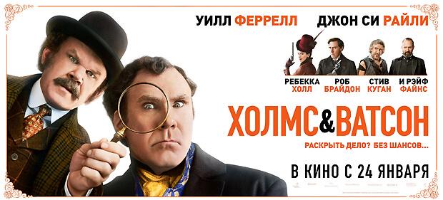 «Юмор FM» – партнер комедии «Холмс & Ватсон» - OnAir.ru