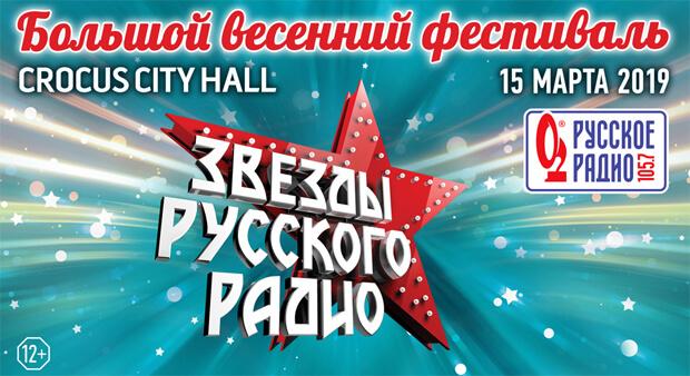 Большой весенний фестиваль «Звезды Русского Радио» - OnAir.ru