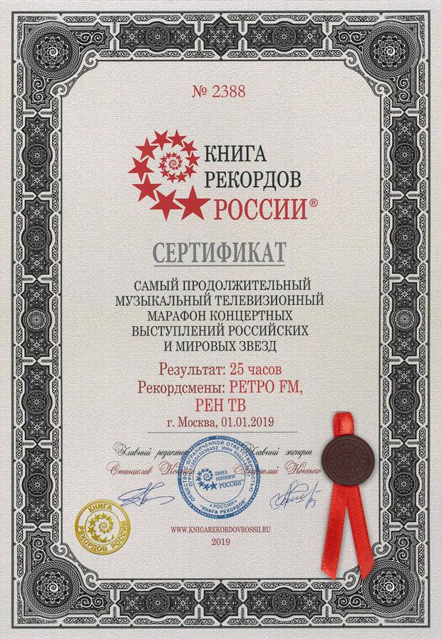 Музыкальный марафон «Легенды Ретро FM» на «РЕН ТВ» внесен в Книгу рекордов России - OnAir.ru