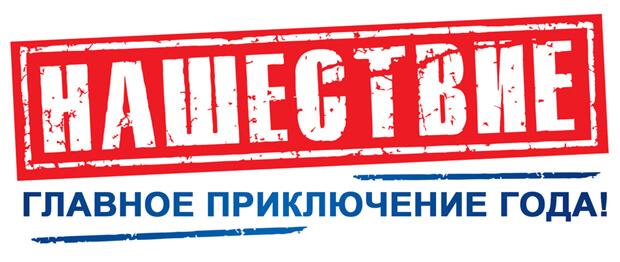 Изменились даты проведения фестиваля «НАШЕСТВИЕ-2019» - OnAir.ru