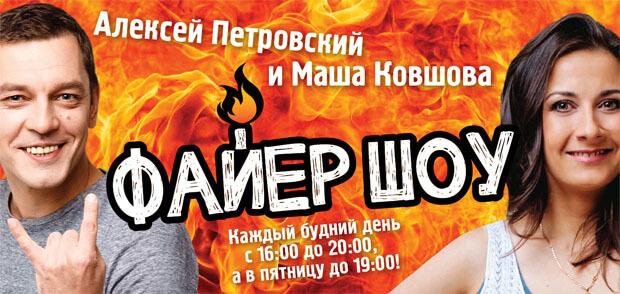 Лето - время перемен на НАШЕм Радио в Санкт-Петербурге - OnAir.ru