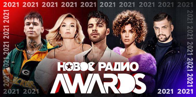 «Новое Радио AWARDS 2021»: музыкальное событие года состоялось - OnAir.ru